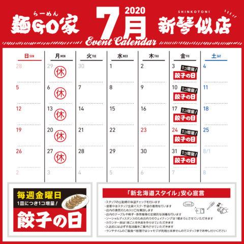 新琴似店/7月カレンダー