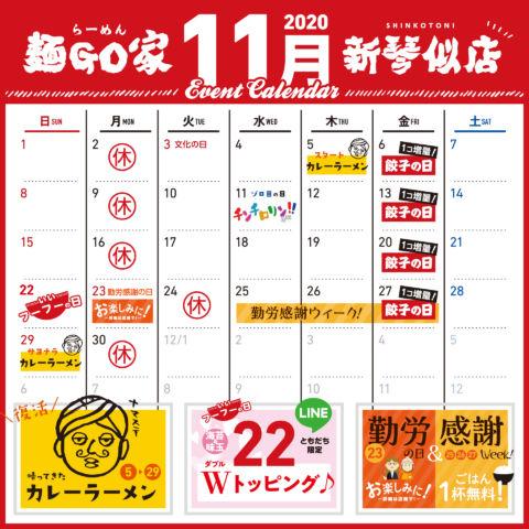 mengoya_shinkotoni_calendar_202010