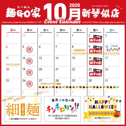 mengoya_shinkotoni_calendar_202010_sns