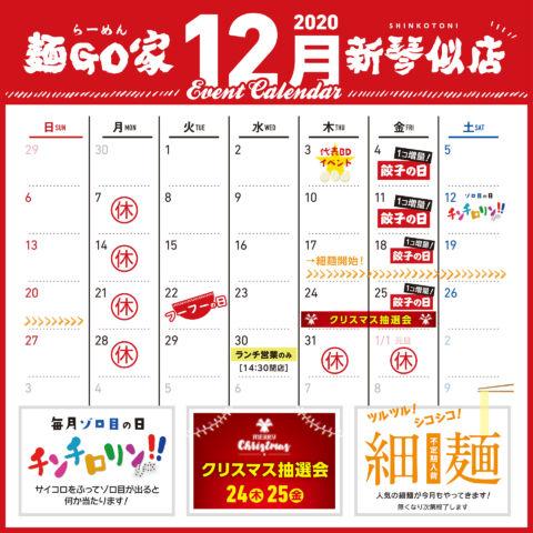 麺GO家_新琴似_12月カレンダー_SNS_ol