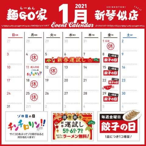 麺GO家_新琴似_1月カレンダー_SNS_ol