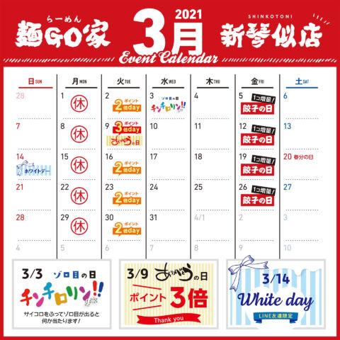 麺GO家_新琴似_2月カレンダー_SNS_ol
