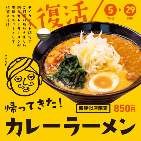 mengoya_shinkotoni_curry_ramen_sns_1