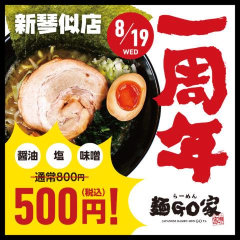 麺GO家 新琴似 1周年記念! 豚骨ラーメン500円