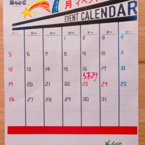 白石店/7月カレンダー