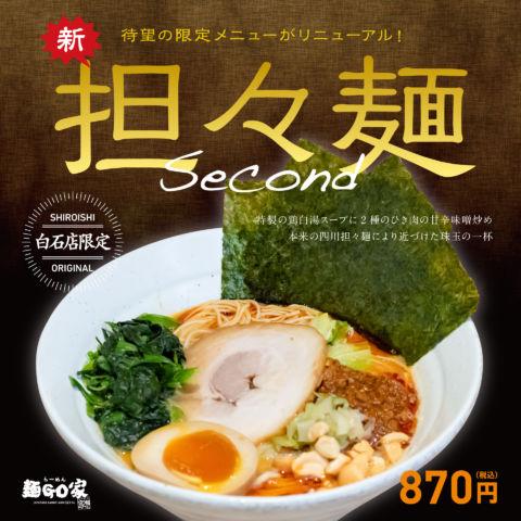 麺GO家白石店/担々麺second