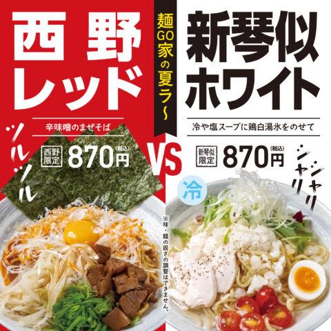 麺GO家 西野レッド VS 新琴似ホワイト
