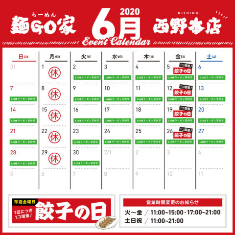 麺GO家西野本店/2020年6月カレンダー
