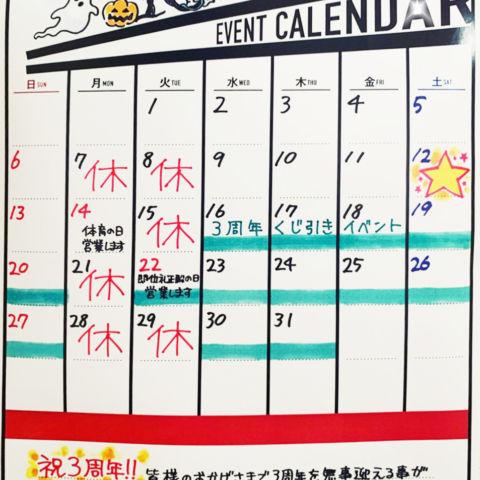 麺GO家 西野本店 10月カレンダー 2019