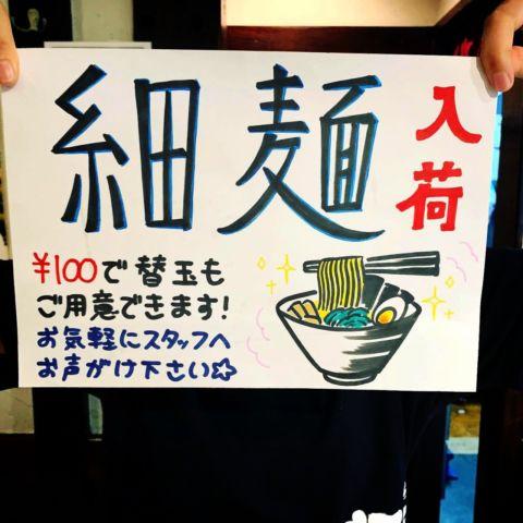 麺GO家西野本店/細麺復活
